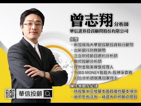 理周TV-20170824 盤後-曾志翔 股昇翔起/華邦電 漲多股一概不追