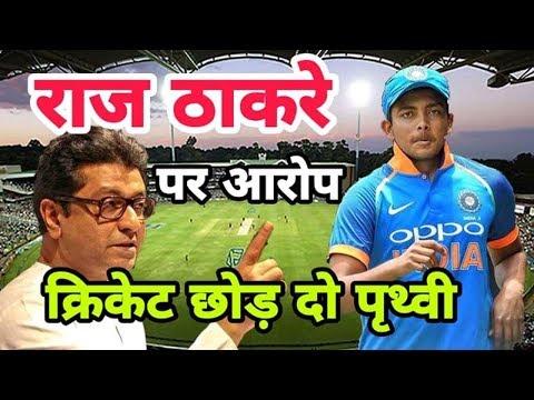 Xxx Mp4 Prithvi Shaw को Cricket छोड़ने की मिली धमकी Raj Thackeray की मनसे पर आरोप 3gp Sex