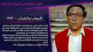 افضل 10 افلام للزعيم عادل امام غير كوميدية    Top movies Adel Imam