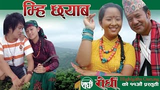 MHEE CHYABA -Superhit Gurung Full Movie 2016 Ft. Khem Gurung, Sunita Gurung | Rodhi Digital