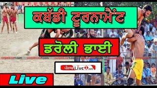 Daroli Bhai Kabaddi Tournament 2017 Live Now
