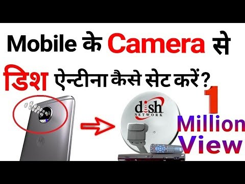Xxx Mp4 Mobile Camera Se Dish Antenna Set Kaise Kare How To Set Dish Antenaa With Mobile IP Camera 3gp Sex