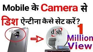 Mobile Camera Se Dish Antenna Set  kaise kare ? How to Set Dish Antenaa With Mobile IP camera ?