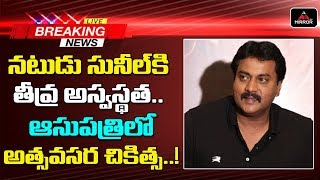 Tollywood Comedian Sunil Admitted in Hospital | Tollywood Latest News | Mirror TV Channel