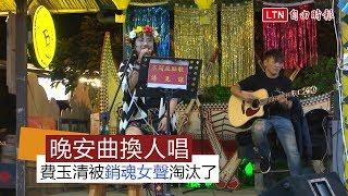 費玉清被銷魂女聲淘汰了 部隊「晚安曲」換人唱