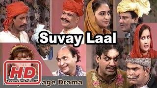 "Funny Video 2017 : ""Suvay Laal"" (Full) Punjabi stage drama Sohail Ahmed, Babbu Baral, Mastana"