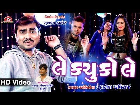 Xxx Mp4 Le Kachuko Le HD Video Song Jignesh Kaviraj 3gp Sex