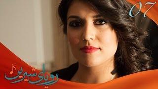 رویای شیرین - قسمت هفتم   Royaye Shirin - Ep.07