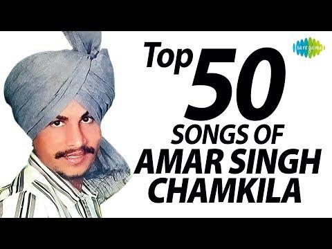 Xxx Mp4 Top 50 Songs Of Amar Singh Chamkila ਟਾਪ 50 ਸੋੰਗਸ ਓਫ ਅਮਰ ਸਿੰਘ ਚਮਕੀਲਾ Audio Jukebox 3gp Sex
