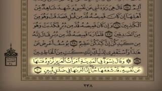 القارئ يوسف الصقير سورة يوسف 1436 هـ