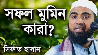 284 Jumar Khutba Sofol Muminer Kichu Boishisto by Sifat Hasan
