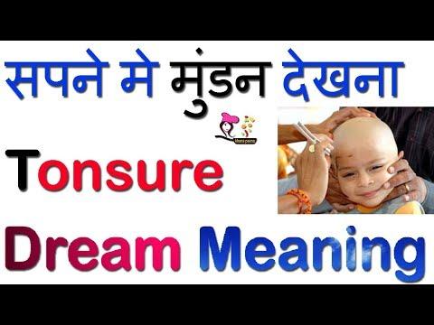 Xxx Mp4 Sapne Me MUNDAN Dekhna Tonsuring Dream Meaning In Hindi Mundan Ka Sapna सपने में मुंडन देखना 3gp Sex