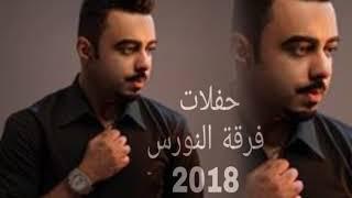 فرقة النورس نديم شنان 2018 ChinCho Sharaab