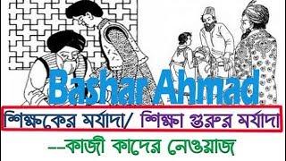 শিক্ষকের মর্যাদা । Shikkhoker Morjada | Bangla Kobita | Kazi Kader Newaz । Bashar Ahmad