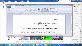 Carte VISA Prépayé AGB Bank كيفية الحصول على بطاقة فيزا بنك الخليج