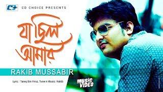 Ja Chilio Amar | Rakib Musabbir | Rodela Akash | Bangla Hits Music Video