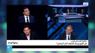 ...مكافحة الفساد في تونس.. هل أقنع يوسف الشاهد أمام البرل