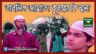 তাবলীগ জামাত নিয়ে কুরআন ও হাদিস কি বলে? - Dr Zakir Naik Bangla Lecture New Part-110