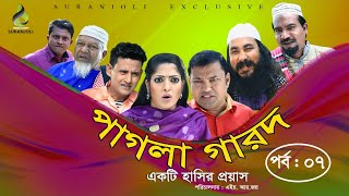 Pagla Garod (পাগলা গারদ ) - Epi 07 | Siddik | Humayra Himu | Shahin | Luton Taj | Bangla Eid Natok
