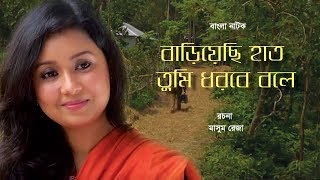 Bariyechi Haat Tumi Dhorbe Bole | Bangla Natok | Mamunur Rashid | Mili |Tushar Khan