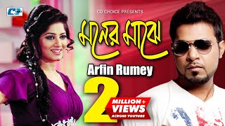 Moner Majhe | Arfin Rumey | Noumi | Official Music Video | Bangla New Song | Full HD