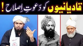 QADIYANION ko Dawat-e-ISLAH ??? Khatam-e-NUBOWWAT ﷺ peh Best BOOK ??? (Engineer Muhammad Ali Mirza)