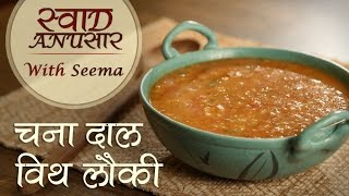 Chana Dal With Lauki Recipe In Hindi | Easy & Healthy Dal Recipe | Swaad Anusaar With Seema