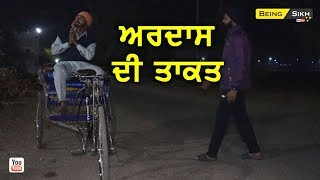 Power of Ardas II Believe in Waheguru II Heart touching video II Punjabi II Being sikh