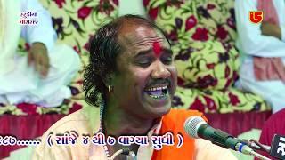 01-Thansa-2017-Live Santwani || Ramdas Gondaliya || Hanuman Chalisa