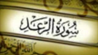 سورة الرعد كاملة بصوت مشاري العفاسي | sort alra