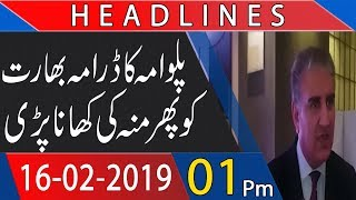 Headline | 01:00 PM | 16 February 2019 | UK News | Pakistan News