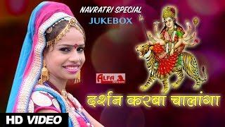 Rajasthani DJ Mix NAVRATRI SPECIAL   Darshan Karba Chalanga Jeen Mata   Rajasthani DJ Songs   2016