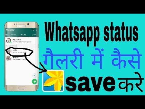 Xxx Mp4 Whatsapp Status Gallery Me Kaise Save Kare।haw To Dawnlod Whatsapp Status 3gp Sex