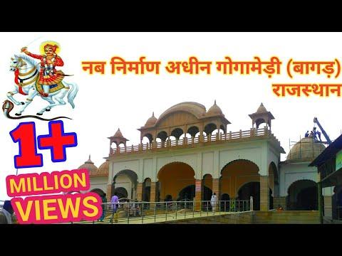 Xxx Mp4 नव निर्माणधीन गोगामेड़ी राजस्थान New Look Gogamedi Rajsthan Jai Goga Jaharveer Ji 3gp Sex