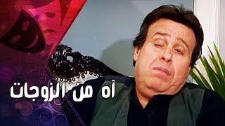 التمثيلية التليفزيونية ״آه من الزوجات״ ׀ تيسير فهمي – ممدوح وافي