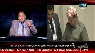 المصرى أفندى | أزمة المثلية الجنسية .. إستفتاء إستقلال كردستان