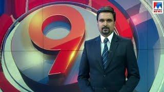 ഒൻപത് മണി വാർത്ത   9 P M News   News Anchor - Ayyappadas   September 19, 2018