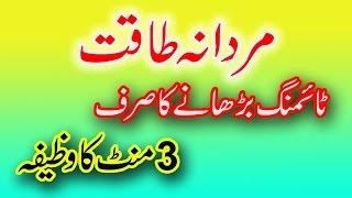 Qurani Wazaif | Mardana Taqat Barhane Ka Tariqa | Islamic Wazaif Mardana Kamzori