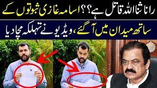 Rana Sanaullah qatil bhi hai?? Usama Ghazi saboton k sath samny a gaye - Khabar Gaam