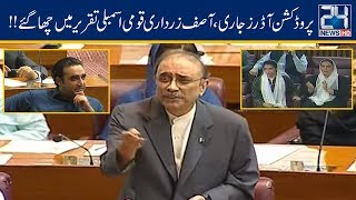 Asif Zardari First Speech in National Assembly After Production Order