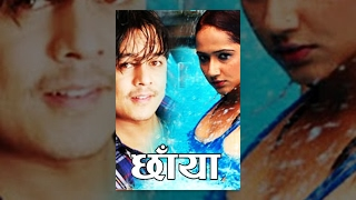 CHHAYAN | New Nepali Full Movie 2016/2073 | Dilip Rayamajhi, Usha Paudel