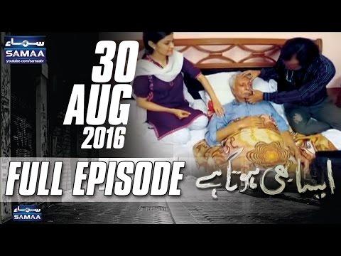 Xxx Mp4 Sasur Aur Bahu Aisa Bhi Hota Hai 30 Aug 2016 3gp Sex