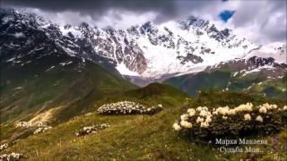 Марха Макаева - Судьба Моя (Chechen song)