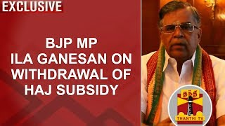 BJP MP Ila Ganesan on withdrawal of Haj Subsidy | Thanthi TV