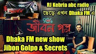 Rj kebria abc radio 89.2 ছেড়ে এখন  Dhaka FM 90.4 এ || Dhaka FM New Show Jibon Golpo & Secrets