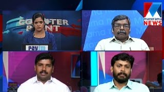 Aided colleges threatening whom?| Counter point | Manorama News
