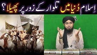 ISLAM poori DUNYA main TALWAR kay ZOOR peh kesay PHAILA tha ??? (By Engineer Muhammad Ali Mirza)