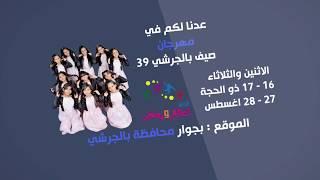 قناة اطفال ومواهب الفضائية اعلان حفل مهرجان بلجرشي 39 عيد الاضحى