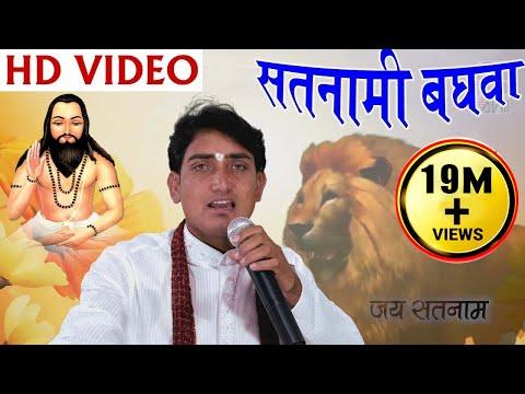 Xxx Mp4 Shashi Rangila सतनामी बघवा Satnami Baghwa Cg Panthi Geet New Hit Chhattisgarhi HD Video 2018 AVM 3gp Sex