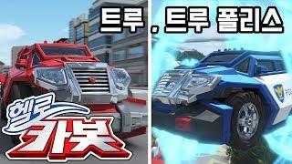 헬로카봇 ★트루 & 트루 폴리스★ Hello Carbot